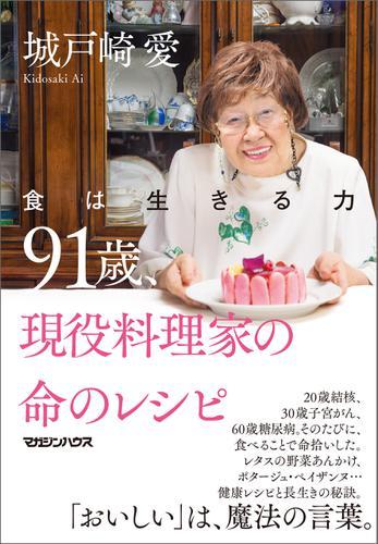食は生きる力 91歳、現役料理家の命のレシピ / 城戸崎愛