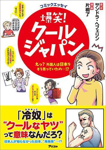 コミックエッセイ 爆笑! クールジャパン ~えっ? 外国人は日本をそう思っていたの…!?~ / サンドラ・ヘフェリン
