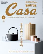 Casa BRUTUS(カーサ ブルータス) 2021年 7月号 [日本の美しい日用品。] / カーサブルータス編集部