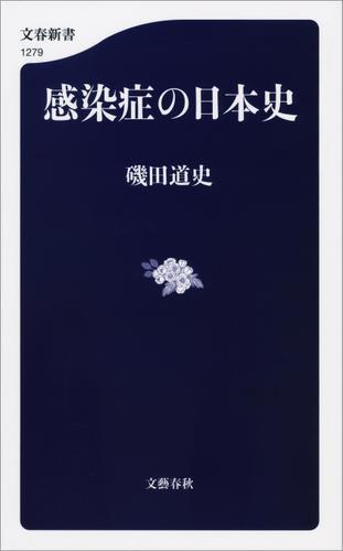 感染症の日本史 / 磯田道史