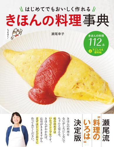 はじめてでもおいしく作れる きほんの料理事典 / 瀬尾幸子