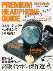 プレミアムヘッドホンガイドマガジン (vol.16) / 音元出版