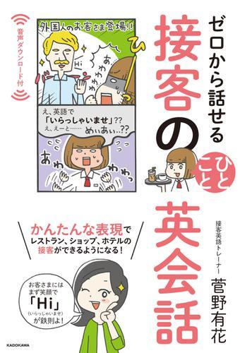 ゼロから話せる 接客のひとこと英会話 / 菅野有花