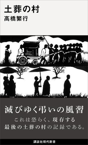 土葬の村 / 高橋繁行