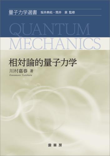 相対論的量子力学 / 川村嘉春