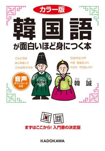 カラー版 音声DL付 韓国語が面白いほど身につく本 / 韓誠