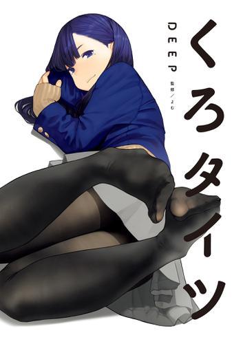くろタイツDEEP / よむ