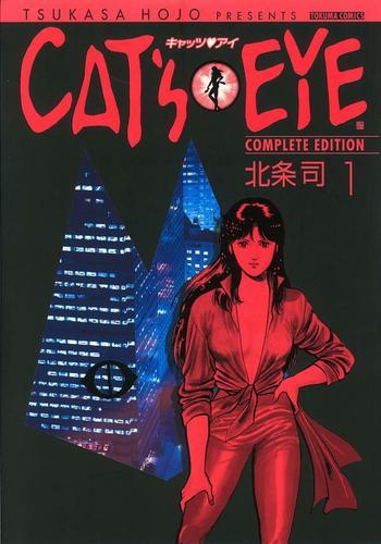 CAT'S EYE 1巻 / 北条司