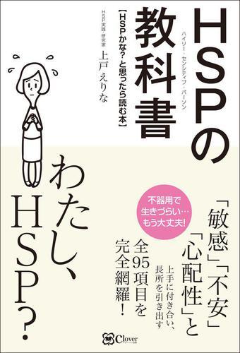 HSP(ハイリー・センシティブ・パーソン) の教科書 / 上戸えりな