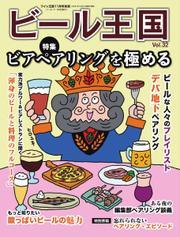 ワイン王国別冊 ビール王国 (Vol.32) / ワイン王国