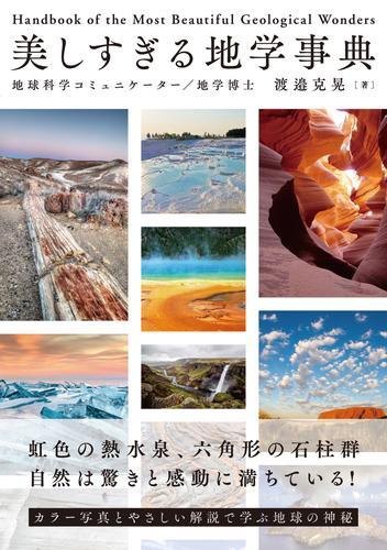 美しすぎる地学事典 / 渡邉克晃