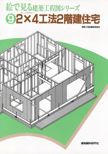 2×4工法2階建住宅 / 建築資料研究社