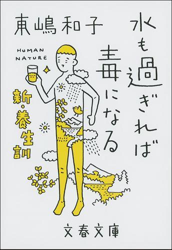 水も過ぎれば毒になる 新・養生訓 / 東嶋和子