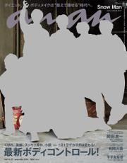 anan(アンアン) 2021年 1月27日号 No.2234[最新ボディコントロール!] / anan編集部