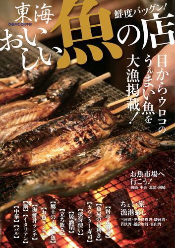 東海おいしい魚の店 / ぴあMOOK中部編集部