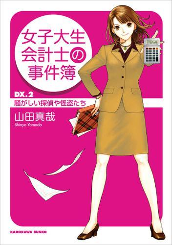 女子大生会計士の事件簿 DX.2 騒がしい探偵や怪盗たち / 山田真哉
