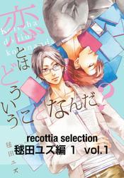 【期間限定無料配信】recottia selection 毬田ユズ編1
