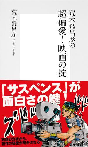 荒木飛呂彦の超偏愛! 映画の掟【帯カラーイラスト付】 / 荒木飛呂彦