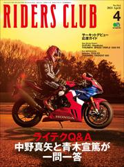 RIDERS CLUB 2021年4月号 No.564 / RIDERS CLUB編集部