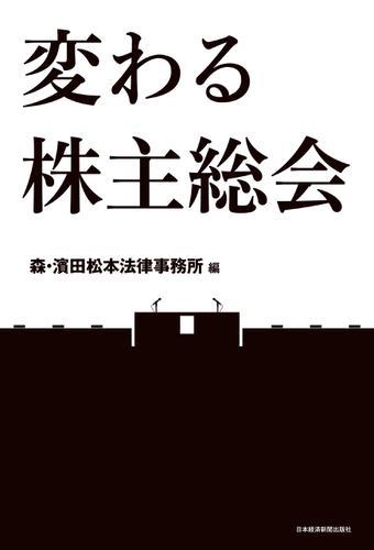 変わる株主総会 / 森・濱田松本法律事務所