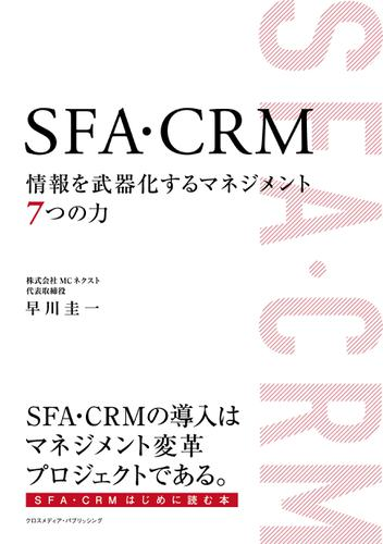 SFA・CRM 情報を武器化するマネジメント7つの力 / 早川圭一
