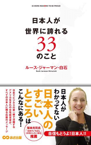 日本人が世界に誇れる33のこと(あさ出版電子書籍) / ルース・ジャーマン・白石