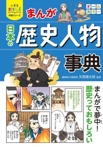 小学生おもしろ学習シリーズ まんが日本の歴史人物事典 / 矢部健太郎