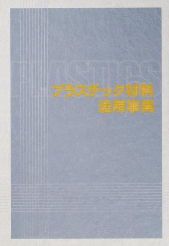 プラスチック材料活用事典 / プラスチック材料活用事典編集委員会