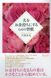 夫をお金持ちにする64の習慣 / 芦澤多美