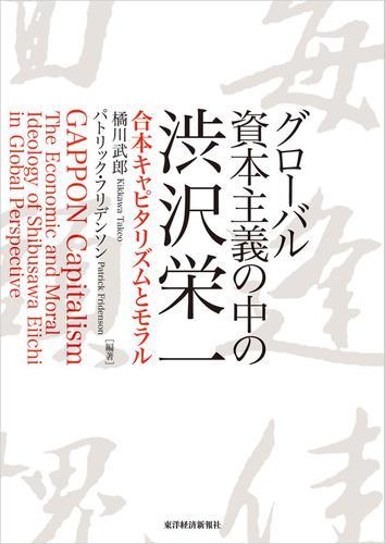 グローバル資本主義の中の渋沢栄一―合本キャピタリズムとモラル / 橘川武郎