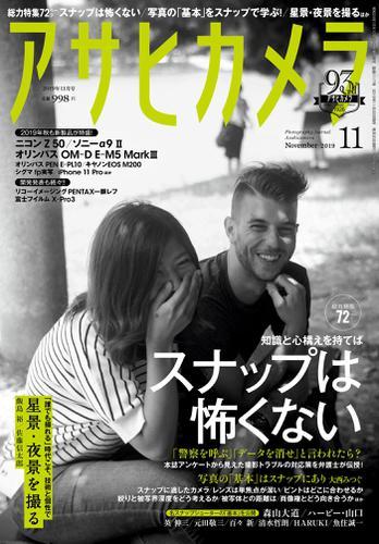 アサヒカメラ 2019年11月号 / アサヒカメラ編集部