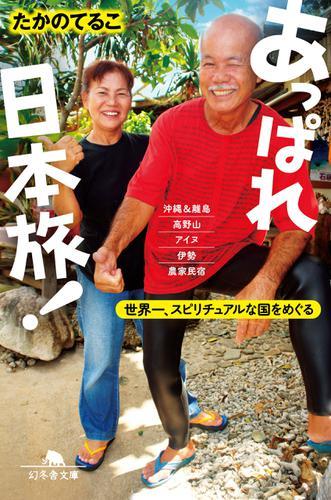 あっぱれ日本旅!世界一、スピリチュアルな国をめぐる / たかのてるこ