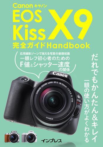 キヤノン EOS Kiss X9完全ガイド Handbook / ハービー・山口