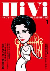 HiVi(ハイヴィ) (2017年1月号)