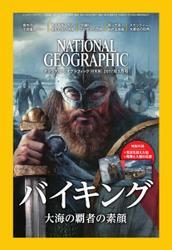 ナショナル ジオグラフィック日本版 (2017年3月号)