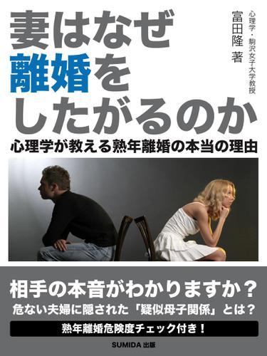 妻はなぜ離婚をしたがるのか 心理学が教える熟年離婚の本当の理由 / 富田隆
