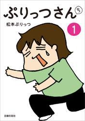 ぷりっつさんち(1) / 松本ぷりっつ