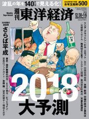 週刊東洋経済 (2017年12/30・2018年1/6合併号)