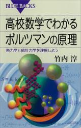 高校数学でわかるボルツマンの原理 熱力学と統計力学を理解しよう