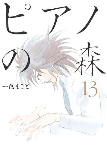 ピアノの森(13) / 一色まこと