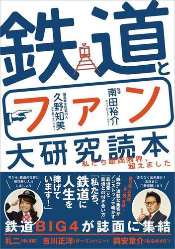 鉄道とファン大研究読本 / 久野 知美
