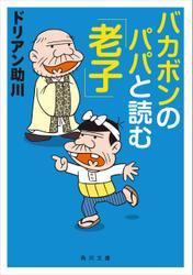 バカボンのパパと読む「老子」 / ドリアン助川