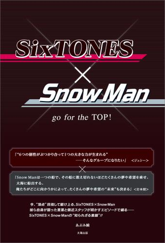 SixTONES×Snow Man ―go for the TOP!― / あぶみ瞬