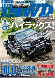 LET'S GO 4WD【レッツゴー4WD】2021年08月号 / LET'S GO 4WD編集部