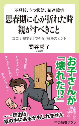 不登校、うつ状態、発達障害 思春期に心が折れた時 親がすべきこと コロナ禍でも「できる」解決のヒント / 関谷秀子