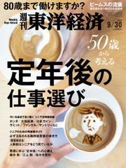 週刊東洋経済 (2017年9/30号)
