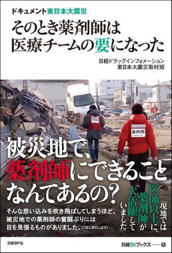 ドキュメント東日本大震災 そのとき薬剤師は医療チームの要になった / 日経ドラッグインフォメーション