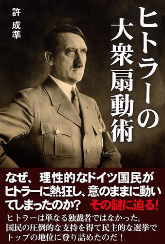 ヒトラーの大衆扇動術 / 許成準