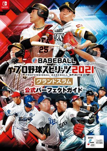 eBASEBALLプロ野球スピリッツ2021 グランドスラム 公式パーフェクトガイド / ファミ通書籍編集部