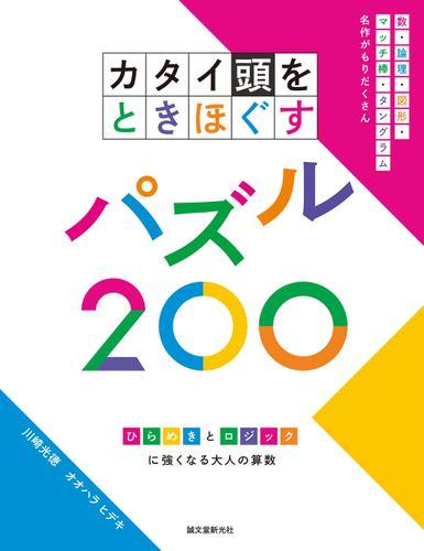 カタイ頭をときほぐすパズル200 / 川崎光徳